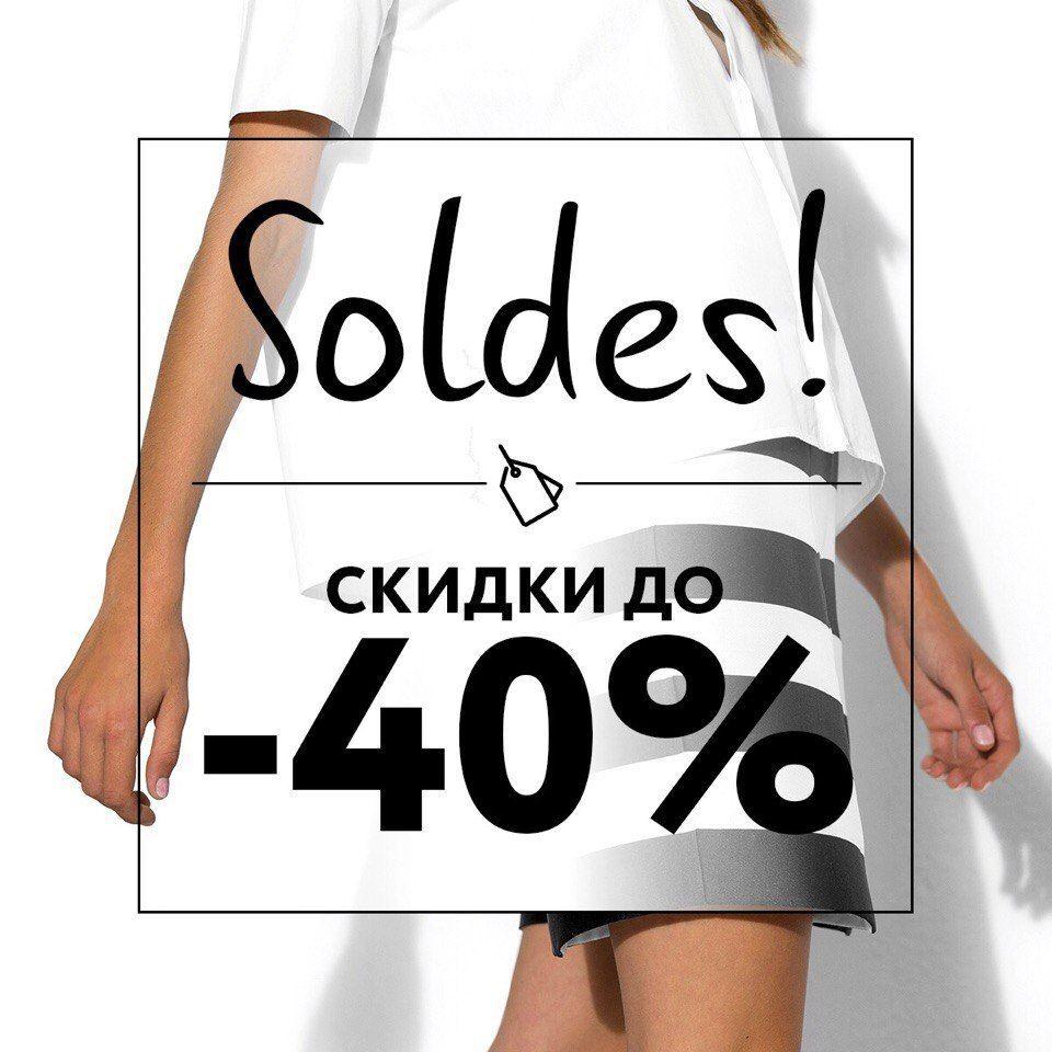 сезонная распродажа, распродажа одежды, распродажа - скидки, скидки 20%, скидки, распродажа дешево, купить одежду, обвал цен, одежда скидки