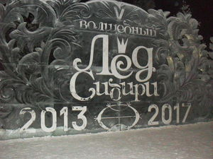 Фестиваль «Волшебный лёд Сибири»: фото-отчёт | Ярмарка Мастеров - ручная работа, handmade