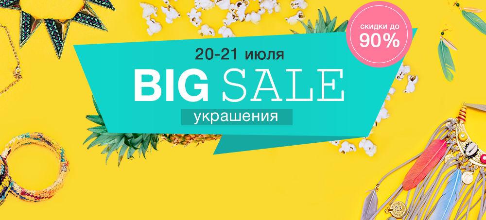 big sale, украшения, эксклюзивные украшения, распродажа, блог татевик