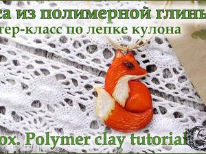 Видео мастер-класс: лепим кулон «Лисичка» из полимерной глины. Ярмарка Мастеров - ручная работа, handmade.