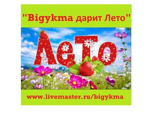 """Розыгрыш """"Bigykma дарит Лето"""" ЧАСТЬ 1. Ярмарка Мастеров - ручная работа, handmade."""