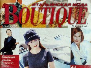 Boutique, Ноябрь 1999 года. Содержание. Ярмарка Мастеров - ручная работа, handmade.