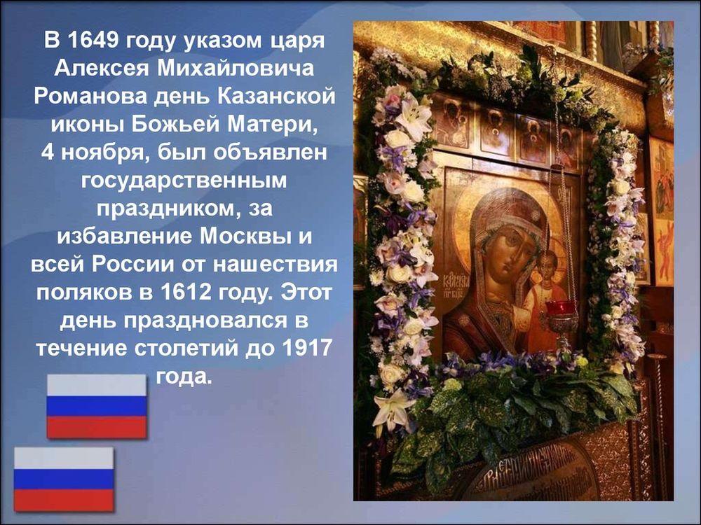 Открытки с днем иконы казанской божьей матери и народного единства, про медведя охотника