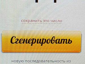 Победитель Розыгрыша сертификата на 2000 руб. | Ярмарка Мастеров - ручная работа, handmade