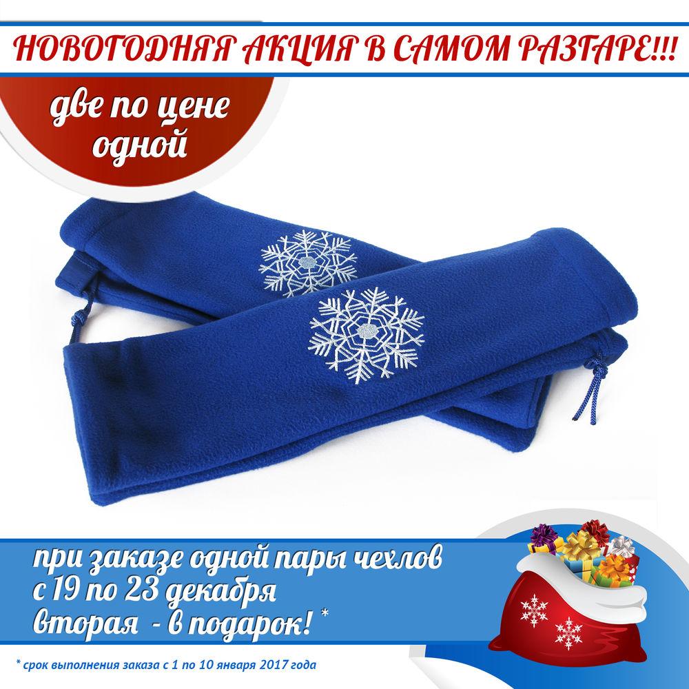 акция, акция магазина, чехлы для коньков, чехлы, подарок, бесплатно, снежинка, два по цене одного