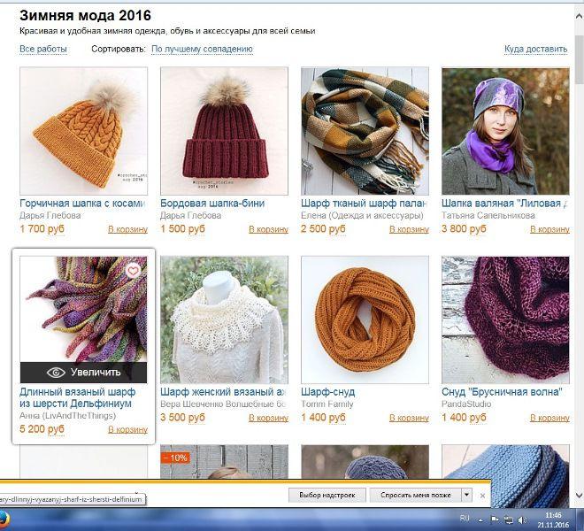зимняя мода 2016, рубрика зимняя мода, шарф льняной, чудеса