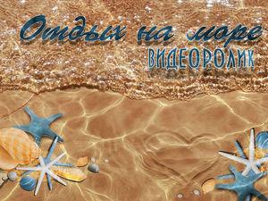 видеоролик Отдых на море( из ваших фото и видео). Ярмарка Мастеров - ручная работа, handmade.