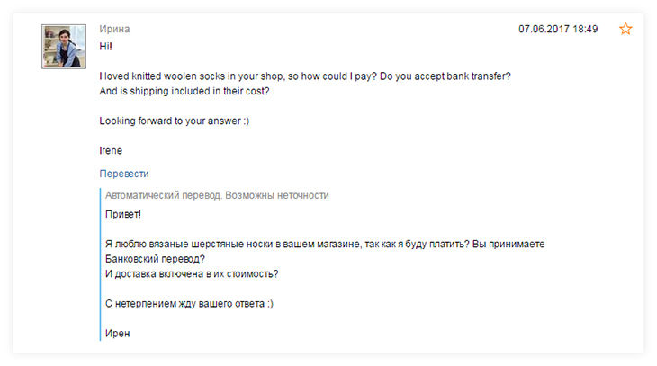 автоматический перевод, онлайн-платеж