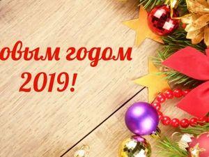 С наступающим праздником и декабрьские заказы. Ярмарка Мастеров - ручная работа, handmade.