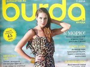 Парад моделей Burda Moden № 7/2014. Ярмарка Мастеров - ручная работа, handmade.