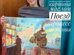 Процесс создания картины маслом Прибытие Поезда. Ярмарка Мастеров - ручная работа, handmade.