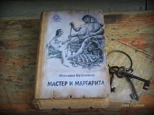 Мастер и Маргарита | Ярмарка Мастеров - ручная работа, handmade