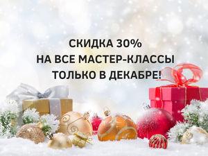 30% Скидки на все МК только в Декабре!. Ярмарка Мастеров - ручная работа, handmade.