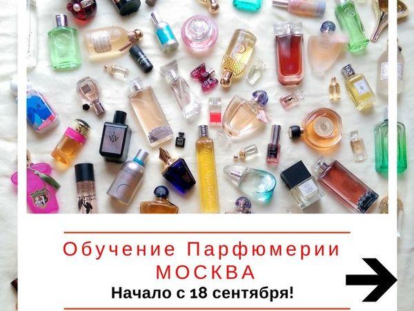 Обучение Парфюмерии Москва | Ярмарка Мастеров - ручная работа, handmade