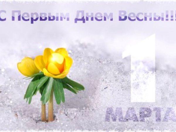 Ура!!! Весна! или сон мой? | Ярмарка Мастеров - ручная работа, handmade