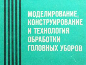 Кому  информацию по конструированию головных уборов? | Ярмарка Мастеров - ручная работа, handmade