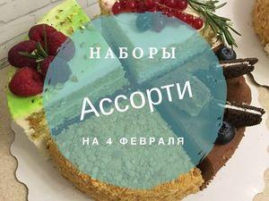 Наборы Тортов Ассорти на 4 февраля. Ярмарка Мастеров - ручная работа, handmade.