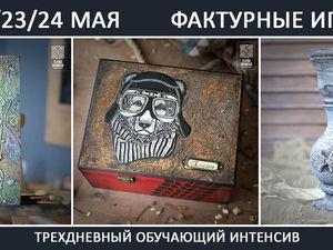 Трехдневный интенсив «Фактурные игры» 22/23/24 мая. Ярмарка Мастеров - ручная работа, handmade.
