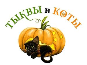 Участвуем в благотворительном фестивале Тыквы и коты. Ярмарка Мастеров - ручная работа, handmade.