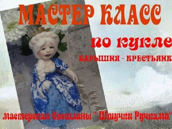 Мастерим куклу «Барышня-крестьянка». 2 часть | Ярмарка Мастеров - ручная работа, handmade