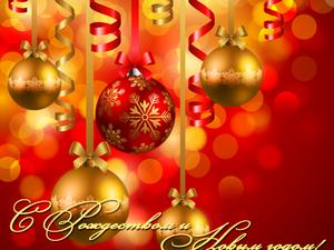 С Рождеством и Новым годом!   Ярмарка Мастеров - ручная работа, handmade