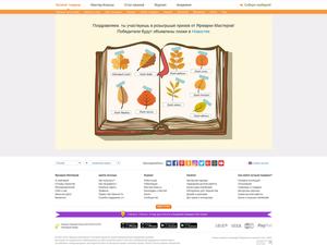 Конкурс от Ярмарки мастеров — Собери гербарий. Ярмарка Мастеров - ручная работа, handmade.