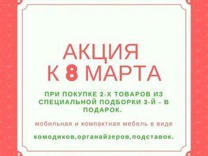 Акция к 8 марта+ розыгрыш !!! Купи и выиграй.. Ярмарка Мастеров - ручная работа, handmade.