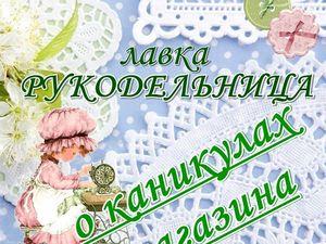 Каникулы магазина  с 16 декабря по 4 января. Ярмарка Мастеров - ручная работа, handmade.