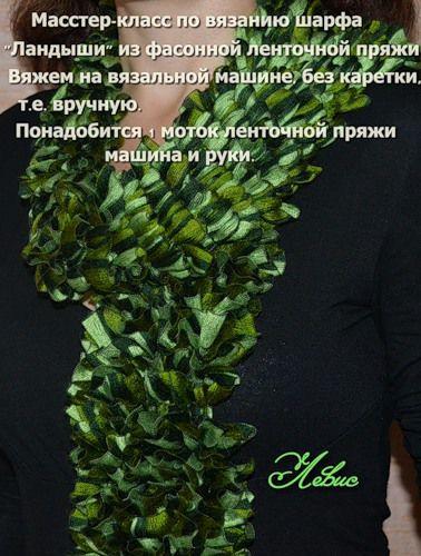 шарф ландыши