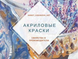 Акриловые краски: преимущества данного вида живописи. Ярмарка Мастеров - ручная работа, handmade.