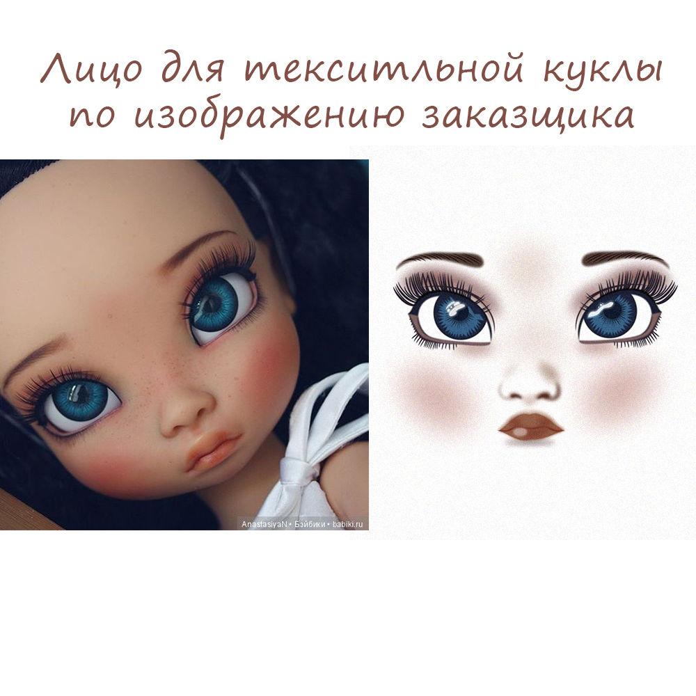 кукла, лицо актера