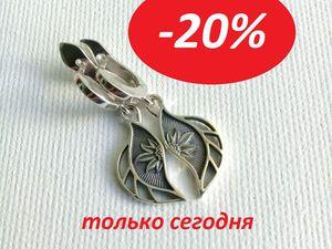 Сегодня 20% на серьги