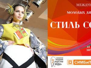 Приглашаем вас принять участие в Юбилейном Конкурсе молодых дизайнеров «Стиль Сочи» («Sochi Style»). | Ярмарка Мастеров - ручная работа, handmade