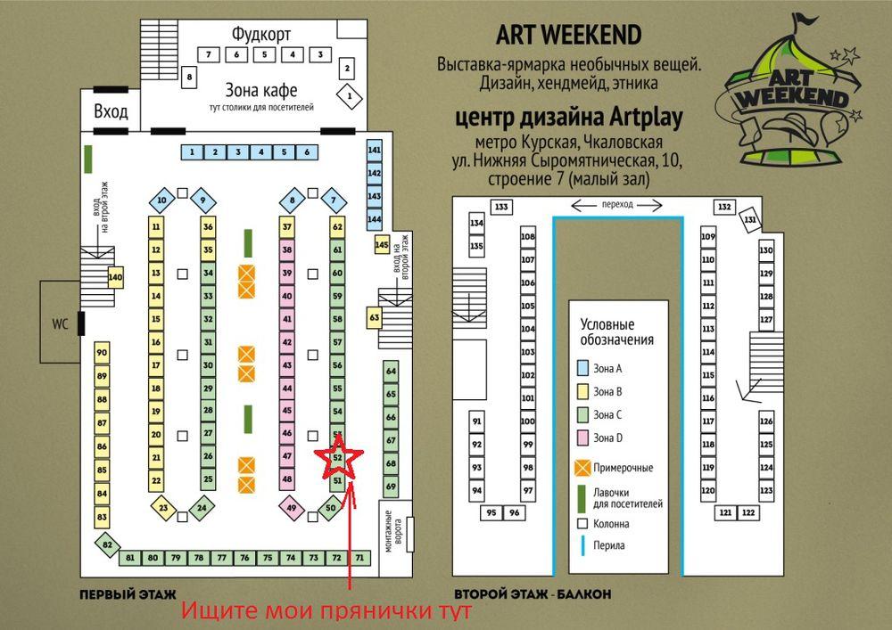 ярмарка, арт-маркет, art weekend, пряники ручной работы, расписные пряники