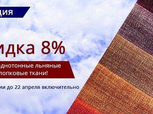 Скидка 8% на все однотонные ткани. Ярмарка Мастеров - ручная работа, handmade.
