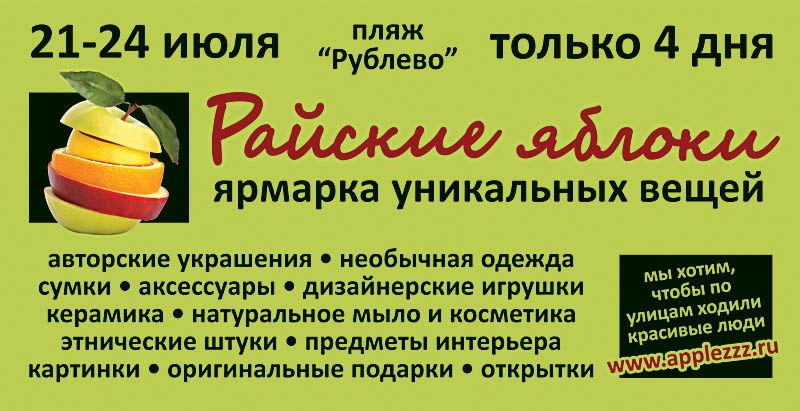 ярмарка, арт-маркет, выставка, рукоделие, handmade