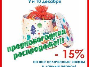 9 и 10 декабря в Домике Мастера Распродажа!!! -15% на все!. Ярмарка Мастеров - ручная работа, handmade.