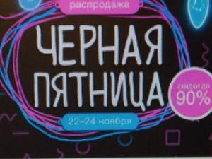 """""""Черная пятница"""" 22-24 ноября и не только!. Ярмарка Мастеров - ручная работа, handmade."""