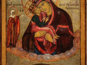 Сегодня ,21 сентября, празднование икон Божией Матери: Курской-Коренной, Почаевской, Домницкой, Холмской,Леснинской. Ярмарка Мастеров - ручная работа, handmade.