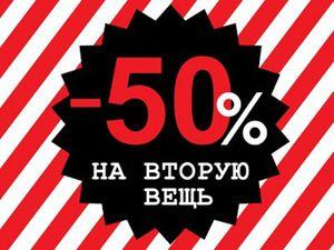 Только 30 и 31 марта ! 50% скидка на вторую вещь | Ярмарка Мастеров - ручная работа, handmade