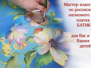 Мастер-класс по росписи шелкового платка Батику | Ярмарка Мастеров - ручная работа, handmade