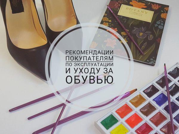 Рекомендации покупателям по эксплуатации и уходу за обувью   Ярмарка Мастеров - ручная работа, handmade