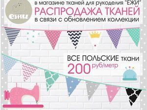 Продолжается акция на Польские ткани!!!. Ярмарка Мастеров - ручная работа, handmade.
