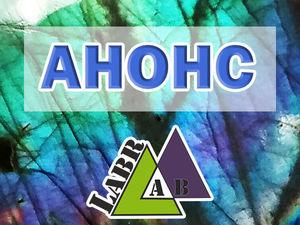 Анонс Северных кабошонов лабрадора и спектролита. 10-11.06 | Ярмарка Мастеров - ручная работа, handmade