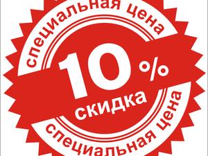 Скидка 10% на ВСЕ готовые изделия! | Ярмарка Мастеров - ручная работа, handmade