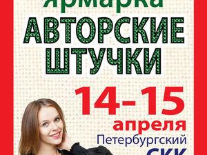 Жителей и гостей Санкт-Петербурга приглашаю!. Ярмарка Мастеров - ручная работа, handmade.