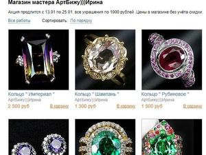 Акция всё по 1000 рублей .. Ярмарка Мастеров - ручная работа, handmade.