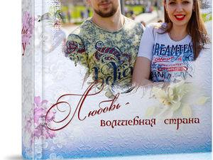 Фотокнига романтическая для влюбленных. Ярмарка Мастеров - ручная работа, handmade.