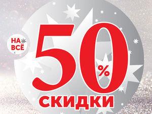 Только сегодня, 12 мая, скидки на все товары 50 %!. Ярмарка Мастеров - ручная работа, handmade.