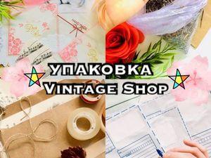 Как Я Упаковываю посылки? Блог Vintage Shop. Ярмарка Мастеров - ручная работа, handmade.